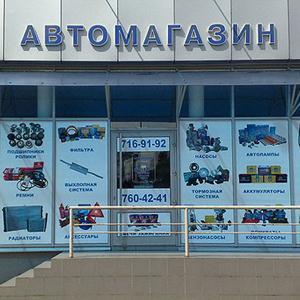 Автомагазины Бердска