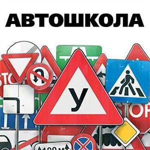 Автошколы Бердска