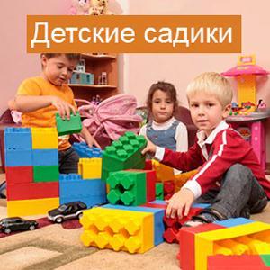 Детские сады Бердска