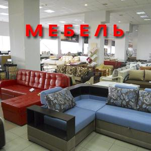 Магазины мебели Бердска