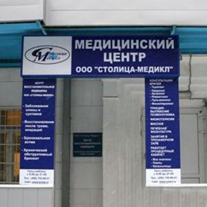 Медицинские центры Бердска