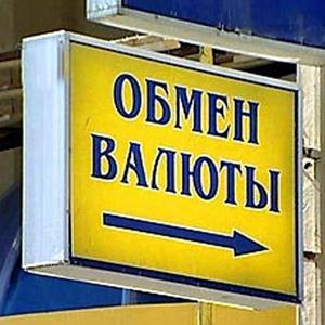 Обмен валют Бердска