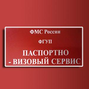 Паспортно-визовые службы Бердска