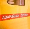 Аварийные службы в Бердске
