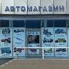 Автомагазины в Бердске