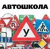 Автошколы в Бердске