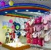 Детские магазины в Бердске