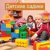 Детские сады в Бердске
