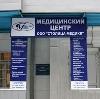 Медицинские центры в Бердске
