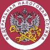 Налоговые инспекции, службы в Бердске