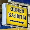 Обмен валют в Бердске