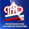 Пенсионные фонды в Бердске