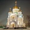 Религиозные учреждения в Бердске