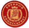 Военкоматы, комиссариаты в Бердске