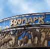 Зоопарки в Бердске