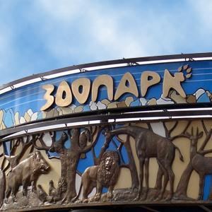 Зоопарки Бердска